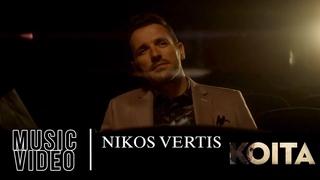 Nikos Vertis - Koita / Νίκος Βέρτης - Κοίτα (Official Videoclip 4K)