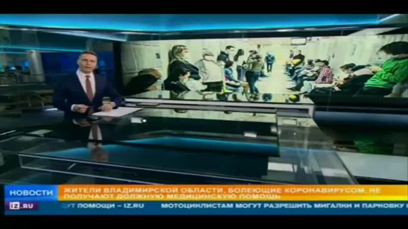 Медицинский коллапс города Ковров.Новости РЕН-ТВ от 3.12.2020г.