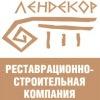 """""""ЛЕНДЕКОР"""" Реставрационно-Строительная Компания. Лепнина. Штукатурка"""