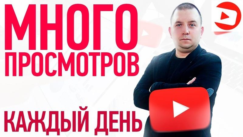 Как набрать просмотры в youtube 2019
