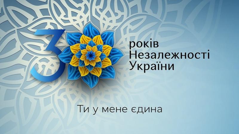 Гала концерт до Дня Незалежності України 2021