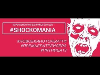 Короткометражный фильм ужасов «#SHOCKOMANIA» (трейлер)