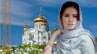 Юлия Славянская   сборник христианских песен