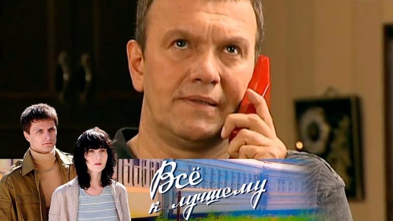 Всё к лучшему 55 серия 2010 11 Семейная драма мелодрама @ Русские сериалы